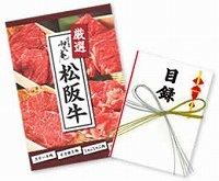 松阪牛目録1万円コース (特大A3パネルつき!!) 送料無料!二次会やゴルフコンペ、イベントの景品に!
