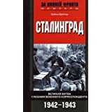 Stalingrad. The Great Battle of the eyes of a war correspondent 1942-1943 / Stalingrad. Velikaya bitva glazami...