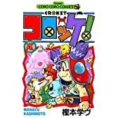 コロッケ! (4) (コロコロドラゴンコミックス)
