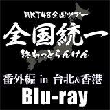 HKT48 全国ツアー ~全国統一終わっとらんけん~番外編 in 台北&香港