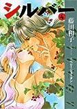 シルバー (4) (フラワーコミックス・スペシャル)
