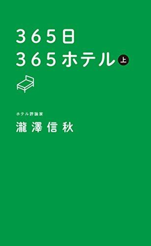 365日365ホテル 上 [単行本(ソフトカバー)]