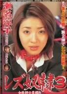 レズ奴隷(3)~女教師の目醒め~ [DVD]