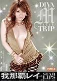 DIVA M TRIP 我那覇レイ with STAR LIPS [DVD]