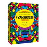 Behavior change thinking: the performance principle(Chinese Edition)