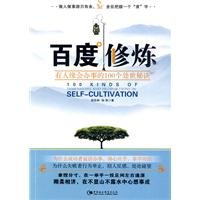 baidu-practice-some-to-be-the-secret-of-life-skills-work-100chinese-edition