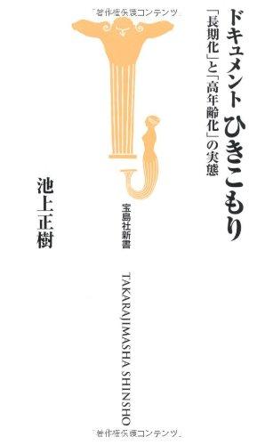 ドキュメントひきこもり 「長期化」と「高年齢化」の実態 (宝島社新書316)