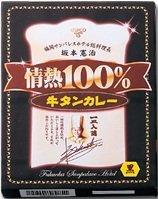 情熱100%牛タンカレー黒210g (箱入) 【全国こだわりご当地カレー】