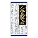 【第2類医薬品】人参養栄湯エキス顆粒クラシエ 45包 ×5
