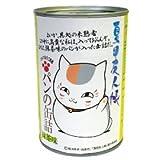 夏目友人帳 缶入りパン(抹茶味)