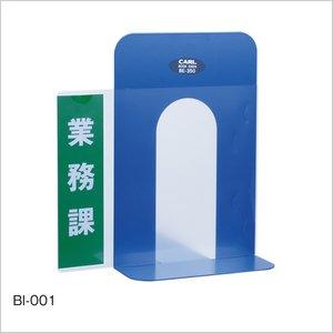 ブックエンドインデックス BI-001 【3パックセット】