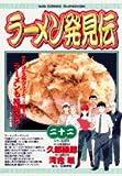 ラーメン発見伝 22 (22) (ビッグコミックス)