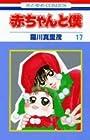 赤ちゃんと僕 第17巻 1997-06発売