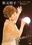 秋元順子コンサートツアー2008「愛のままで…」 [DVD]