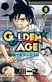 GOLDEN AGE 9 (9) (少年サンデーコミックス)