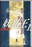 妖精王 (第1巻) (白泉社文庫)
