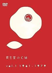 資生堂のCM vol.1 1961-1979 [DVD]