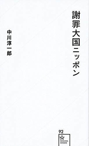 謝罪大国ニッポン (星海社新書)