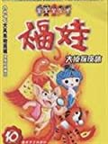 img - for 10 Detective Fuwa skin off (comes with Fuwa Animated Card) (Paperback) book / textbook / text book