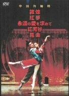 中国舞踏劇 DVD BOX 全5巻