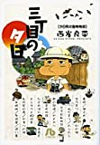 三丁目の夕日 夕日町の動物物語 (小学館文庫 (さH-7))
