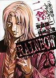 RAINBOW 20 (ヤングサンデーコミックス)