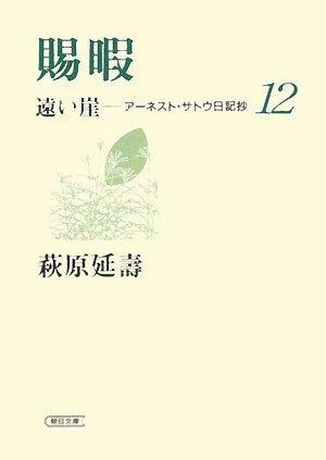 賜暇 遠い崖12 アーネスト・サトウ日記抄 (朝日文庫)