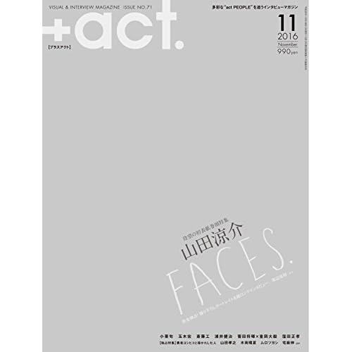 +act. ( プラスアクト )―visual interview magazine 2016年 11月号