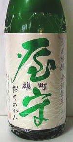 屋守 備前雄町 純米吟醸 無調整生原酒 1.8L (価格にクール代+宅配便箱代180円含む)