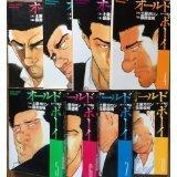 オールド・ボーイ コミック 1-8巻セット (アクションコミックス)