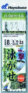 ハヤブサ(Hayabusa) 活き餌一撃 泳がせヒラス・ブリ・ヒラメ2本鈎 8-8