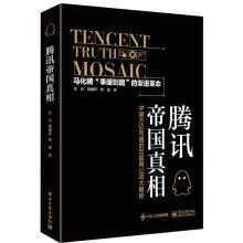 tencent-empire-truthchinese-edition