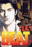 HEAT(灼熱) 7 (ビッグコミックス)