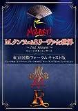 M.クンツェ&S.リーヴァイの世界 ?2nd Season? ミュージカル・コンサート 【DVD】