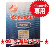 iPhone 4S 専用-AU SOFTBANK 対応SIMフリー SIMロック解除 SIMロック 解除 アダプター GPP iOS 6.1.3対応 最新GPP正規品