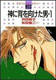 神に背を向けた男 / 浜田 翔子 のシリーズ情報を見る