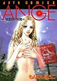 ANGE-地雷原の天使- / もんでん あきこ のシリーズ情報を見る