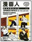 Mangajin #30