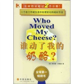 who-moved-my-cheese-text-in-korean-by-spencer-johnson-2001-08-02