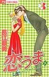 恋うま 3 (フラワーコミックス)