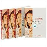 アダム徳永の「性技指導初級講座」【当店限定! アダム徳永のオーガズムマッサージ(DVD)プレゼント付き♪】
