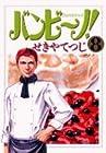 バンビ~ノ! 第8巻 2007年04月06日発売