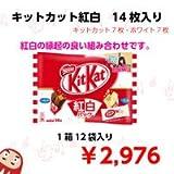 ネスレ キットカット Kitkat ミニ 紅白パック 14枚 1箱(12袋)