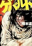 ゲバルト  / 橋本 還 のシリーズ情報を見る