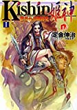 Kishin―姫神― 1 邪馬台王朝秘史 (集英社スーパーダッシュ文庫)
