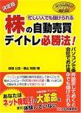 株の自動売買・デイトレ必勝法!—決定版