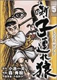 新・子連れ狼 5 (ビッグコミックス)