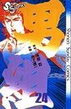 男組 24 (少年サンデーコミックス)