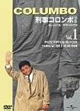 刑事コロンボ 完全版(1) [DVD]