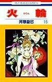 火輪 (15) (花とゆめCOMICS)